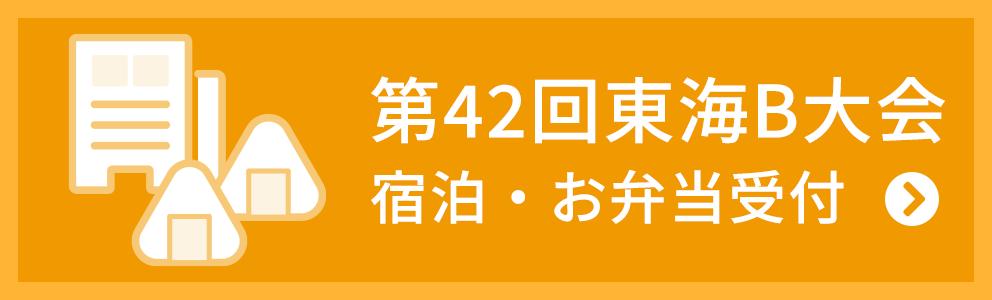 第42回東海B大会宿泊・お弁当受付