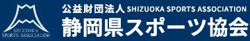 公益財団法人 静岡県スポーツ協会