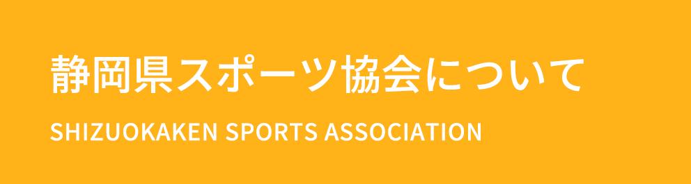 静岡県スポーツ協会について