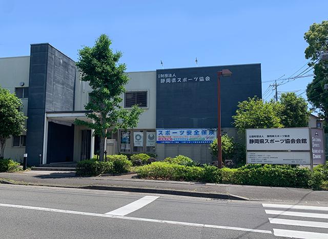 公益財団法人静岡県スポーツ協会
